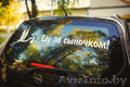 Наклейки на автомобиль на выписку из Роддома в Кобрине
