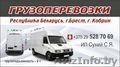 Перевозка грузов автомобилем Ивеко 3510